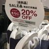 8/31まで「衣料品SALE品がさらに20%オフ」