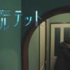 【ドラマ】カルテット 第7話 感想