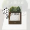 【芥川賞】明るく静かに澄んだ物語『羊と鋼の森』宮下奈都