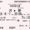 えのしま2号(前展望) 特別急行券