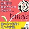 No. 435 female / 小池真理子 唯川恵 室井佑月 姫野カオルコ 乃南アサ 著 を読みました。