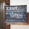 田んぼゼミ+食べる in 土居田屋