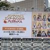 バンダイナムコエンターテインメントフェスティバルに行ってきました