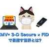 EMV® 3-D Secure × FIDO で目指す世界とは?