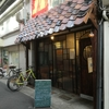 中津の思い出喫茶店/大阪中津・ンケリコ