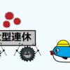 灰色のサマーバケーション。名古屋100人×10日。
