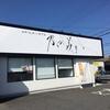 【滋賀県】日本の「おいしい食パン10本」に選ばれた「乃が美(のがみ) はなれ」が滋賀県に初出展!行ってきた感想とレビュー