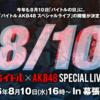 バイトル×AKB48 スペシャルライブ 2016