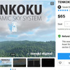 【アドカレ】TENKOKU Dynamic Sky - (準備中)