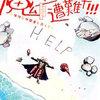 【くだらねぇw】「魔王遭難中!!! ~愉快な仲間達を添えて~」のギャグがストレスをふっ飛ばす!