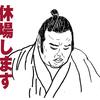 七夕、大相撲七月場所開幕。