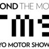 東京モーターショー2017 に行ってきました!