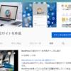WordPressを動画で学ぶ(YouTube)