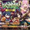 戦国アスカ零【超武神祭!☆6が3パーセント!】