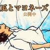南瓜とマヨネーズ(1月10日Tジョイ出雲にて鑑賞)