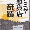 東野圭吾の『ナミヤ雑貨店の奇蹟』を読んだ