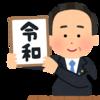 「新元号【令和】決定、由来」のニュースをかんたんな英語で説明する