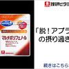 【理研ビタミンマルチポリフェノール】激安情報