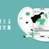 【中国語のすゝめ #12】推しに使える中国語