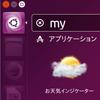 現在の天気を表示する