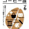コーヒー展 vol.6 開催します*[6/14〜25]