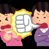 【絶対に〇〇てはいけない保育園/目黒区】駒沢の森・衾の森こども園①【クチコミ・評判を検証】
