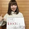 12月2日【吉村南美・1000人TVのおやすみなさい】第18回 番組告知