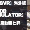 初見動画【PSVR】海外版デモ【Job Simulator】を遊んでみての感想と評価!