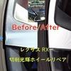 立体駐車場でこすった⁈レクサスRXの切削光輝ホイールのガリ傷修理