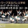 【新着オーディション】アントワープ王立バレエ学校&ボッタイニ・メルロ・インターナショナル