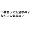 何故日本人は不動産投資が大好きなのか?不動産投資がまだ最強ですか?