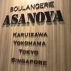 【浅野屋ルミネ横浜店】はパンもレバーペーストも美味しい