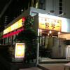餃子を求めて西へ東へ(その4:蒲田「歓迎(ホワンヨン)」)