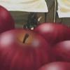 毒入りリンゴにご用心。