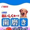 【サンライズ】ゴン太のデンタフード 11歳以上用 口コミと激安ショップを大公開!!