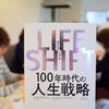 「LIFE SHIFT(ライフ・シフト)」をレゴで楽しむ読書会【第3弾】を開催。