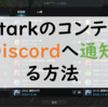 【LOST ARK】Discordに時間発生イベントを通知する方法