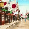 日本史と世界史を合体させた「歴史総合」が酷すぎる!~池上彰の番組から見る日本史消滅の危機~