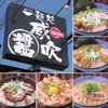 【オススメ5店】船橋・津田沼・市川・本八幡・中山(千葉)にあるラーメンが人気のお店