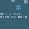 【漫画・ゲーム・アニメ】氷雪系の技・呪文・魔法一覧