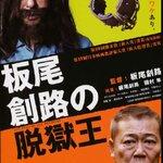 【一部ネタバレあり注意】DVD「板男創路の脱獄王」を観た感想