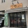 大田区の甘納豆屋さん「弁天甘納豆 谷口商店」