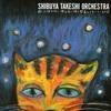 渋谷毅オーケストラ: 酔った猫が低い塀を高い塀と間違えて歩いているの図(1993) 曲の幅や自在さ