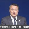 ハリルホジッチ監督解任。後任は、西野朗氏が正式決定!西野監督は、スーツ姿がカッコイイ、元ガンバ大阪の名監督だ!