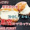 【レシピ】冷やして美味しい「悪魔」のマリトッツォ【罪悪感の塊!】