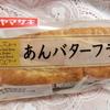 【BBAおすすめヤマザキパン】あんバターフランス~こりゃ美味しいっ