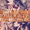 【2017】THREE[スリー]クリスマスコフレ発売日・価格・セット内容など