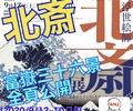 【アートの旅#6】これが日本誇る北斎大先生のアート、北斎展@高松市立美術館 (2020/9/12~10/18)
