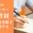 センター試験2019政経を好き勝手に分析・解説する!ー2019年を象徴するリード文ー