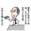 社長は会社の借金の保証人になるにあたって、公証人による意思確認はされない、の巻